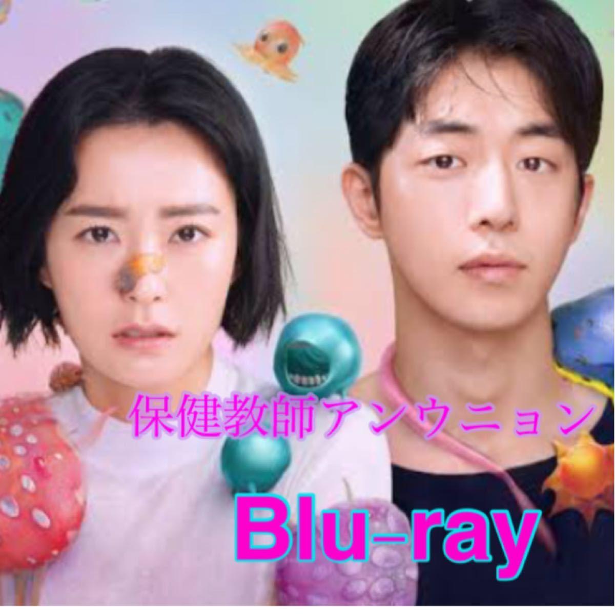 韓国ドラマ 保健教師アンウニョン  Blu-ray全話