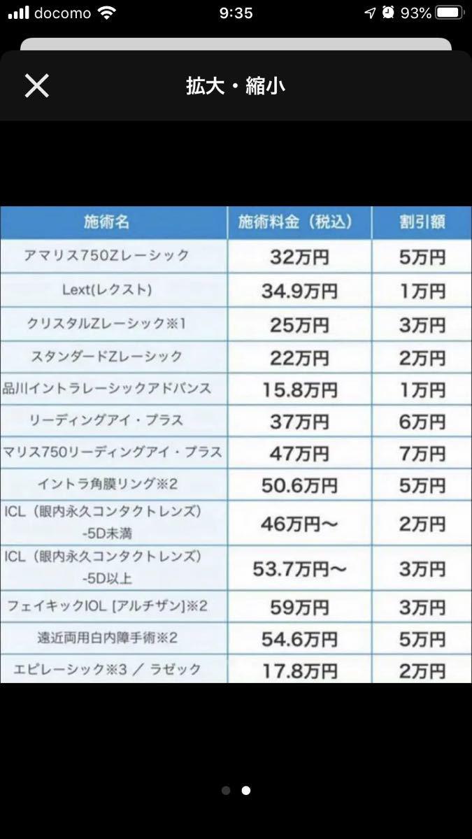 ラスト1枚!!】品川近視クリニック 5万円引き 6/31まで【メールでもお渡し可能_画像2