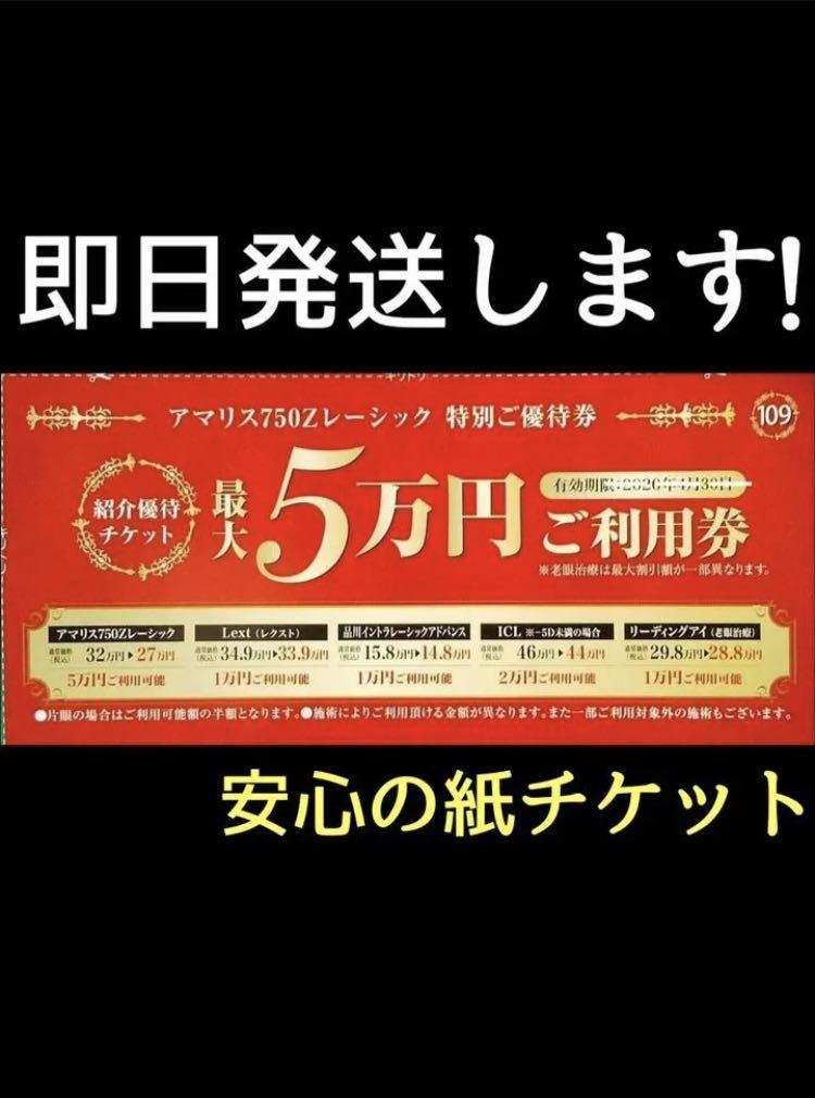 ラスト1枚!!】品川近視クリニック 5万円引き 6/31まで【メールでもお渡し可能_画像1