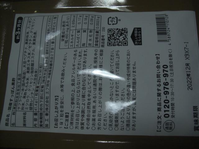 国産 すっぽん黒酢 3ヶ月分x2  6か月 半年分 シードコムス サプリメント サプリ ポイント消化にどうぞ 新品 未開封未使用_画像4