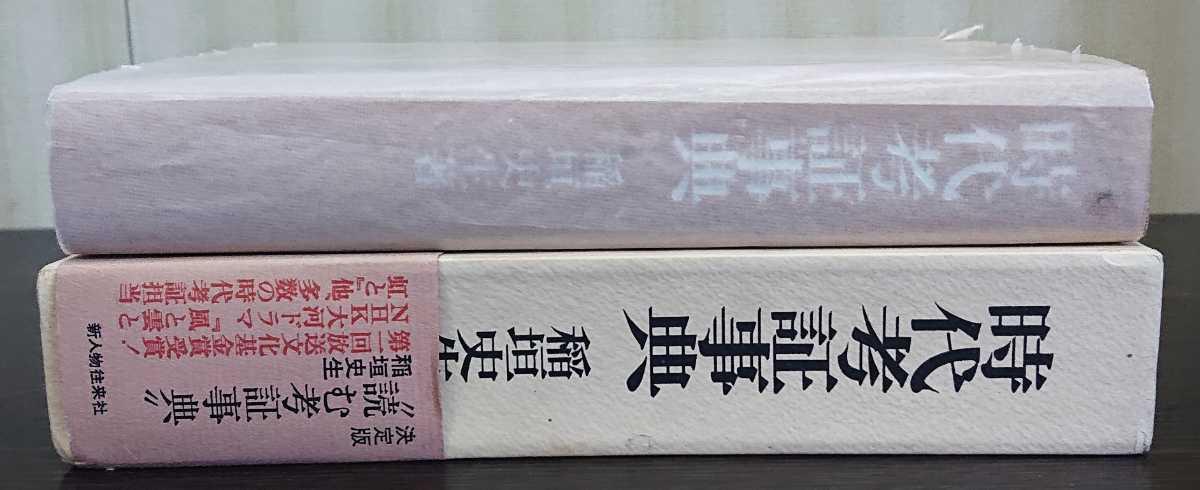 稲垣史生『時代考証事典』新人物往来社_画像3
