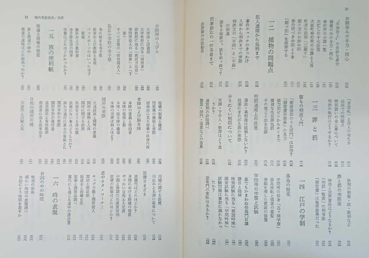 稲垣史生『時代考証事典』新人物往来社_画像7