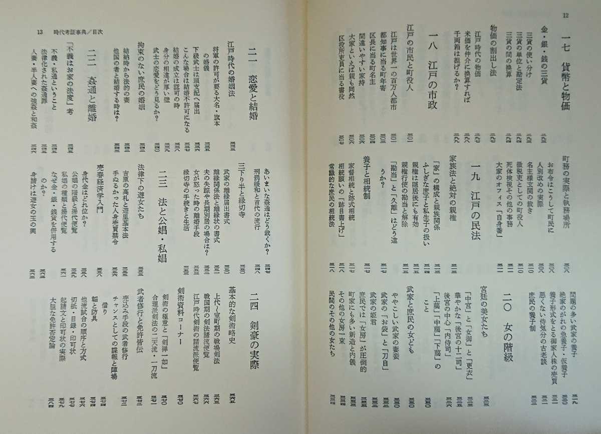 稲垣史生『時代考証事典』新人物往来社_画像8