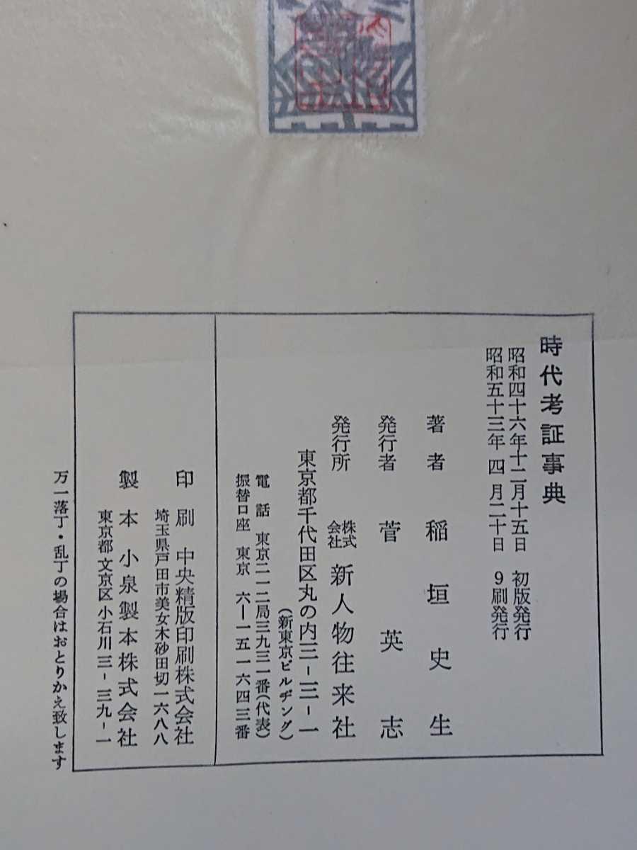 稲垣史生『時代考証事典』新人物往来社_画像10