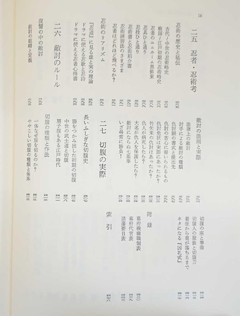 稲垣史生『時代考証事典』新人物往来社_画像9