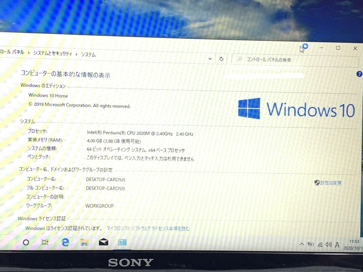 Windows10/office搭載/Webカメラ搭載!ビデオ通話対応【SONY ソニー/VAIO SVE151J13N】Pentium 2020M/メモリ4GB/HDD500GB_画像2