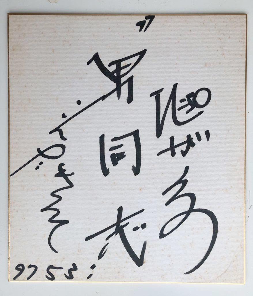 エガちゃん 江頭2:50 直筆サイン色紙 「男同志」元相方こんたきんて YouTuber