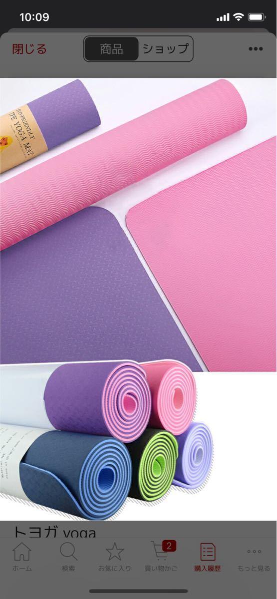 エクササイズ ダイエット器具 ホットヨガ yoga 抹茶とブラック ヨガマット