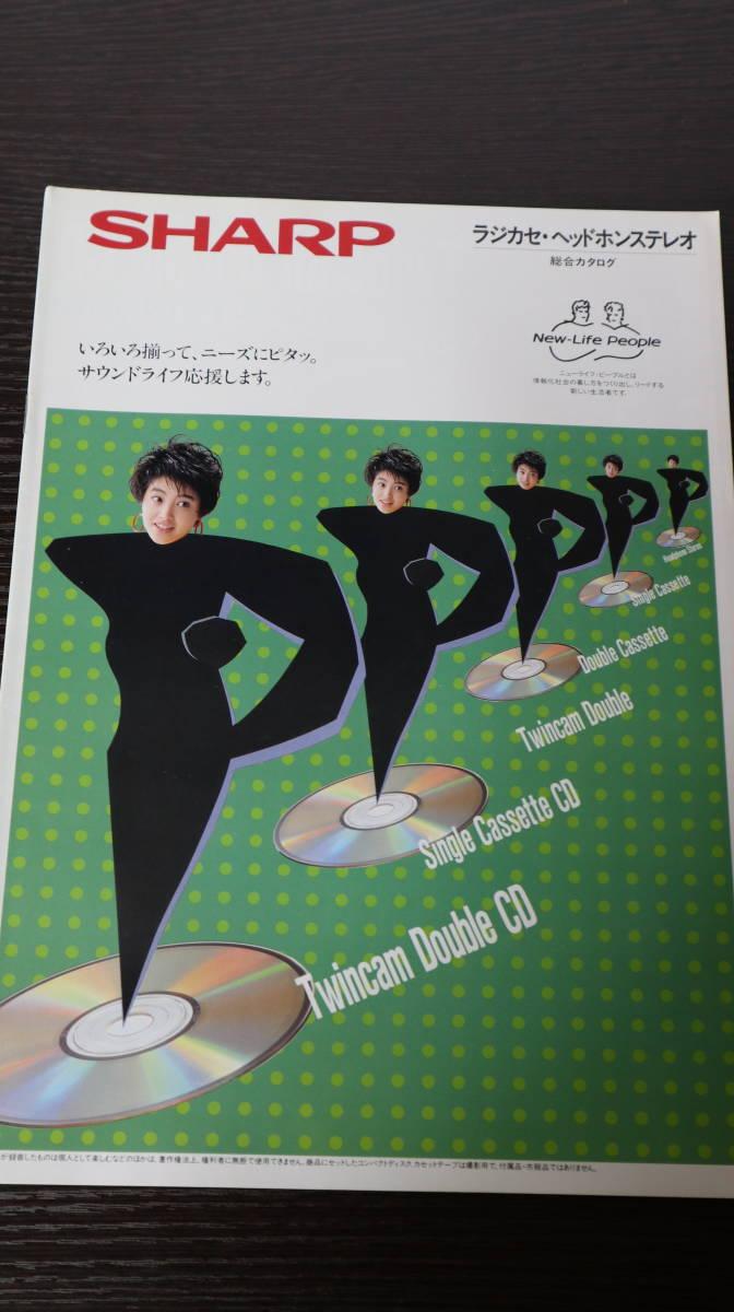 ☆カタログ SHARP(シャープ)QT-30CD/QT-Z5/QTY2/QTM2など ラジカセ/ヘッドフォン/オーディオ 荻野目洋子 1987年 C2069