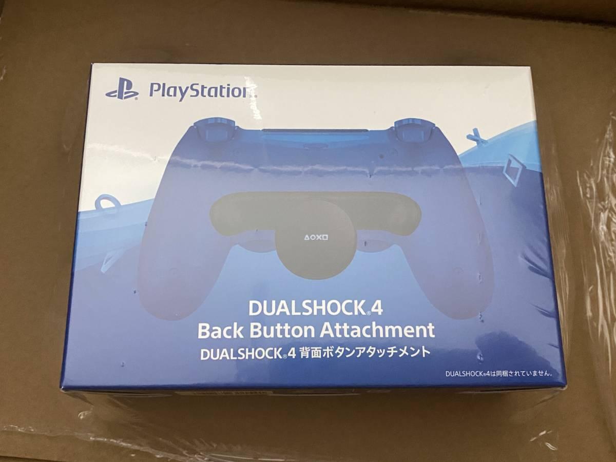 DUALSHOCK4 背面ボタンアタッチメント 未開封 新品 SONY PS4 プレイステーション4