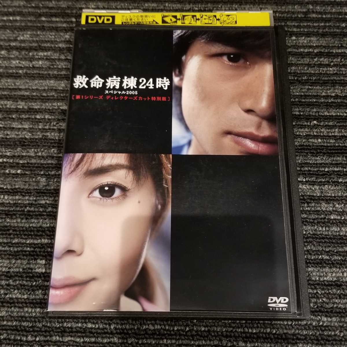 DVDソフト 救命病棟24時スペシャル2005 第1シリーズディレクターズカット特別版 レンタル落ち