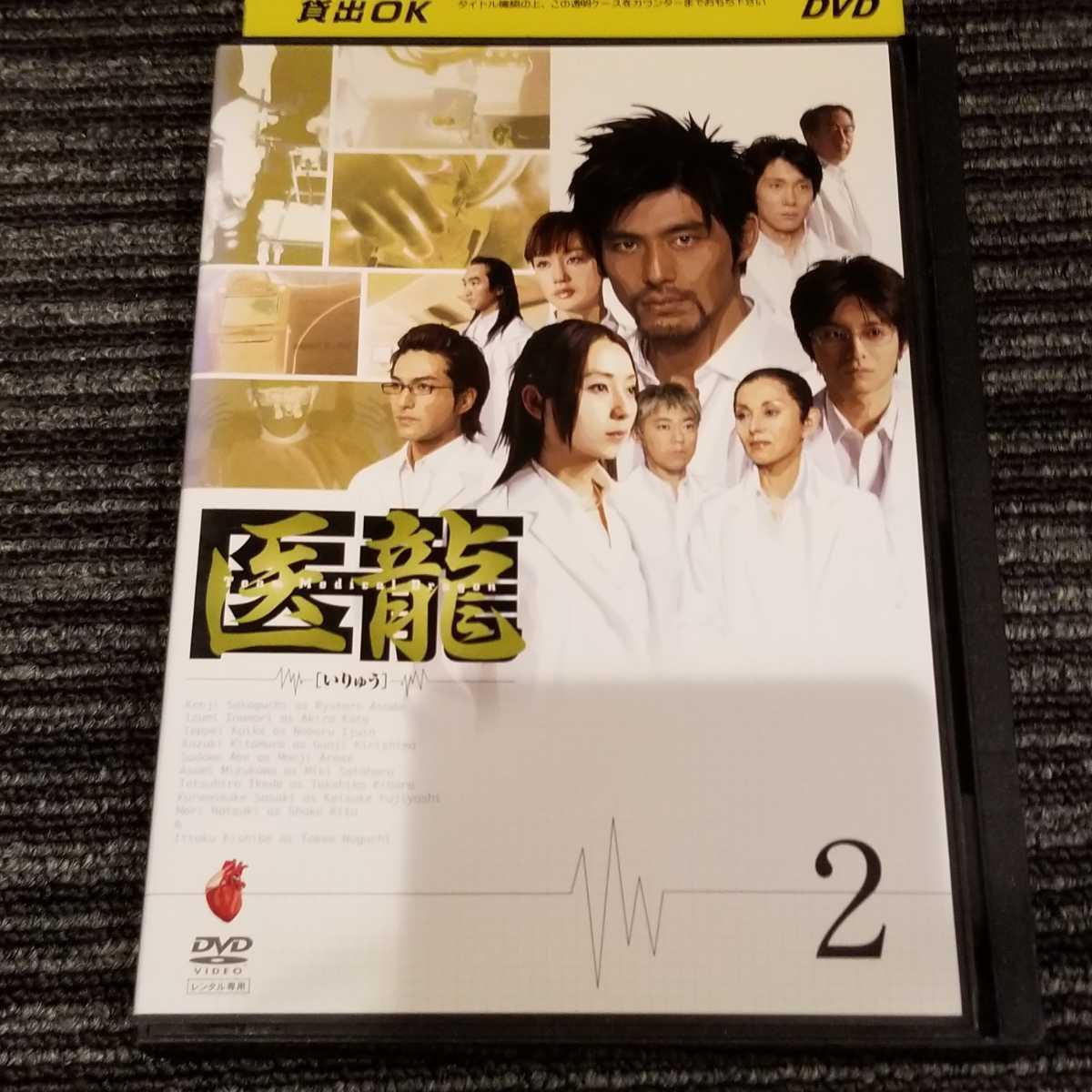 DVDソフト 医龍 2巻 中古品