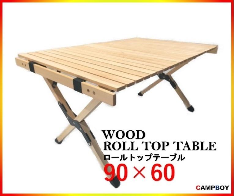 ウッド ロール トップ テーブル 収納ケース付 キャンプ 折り畳み アウトドア キャンプ