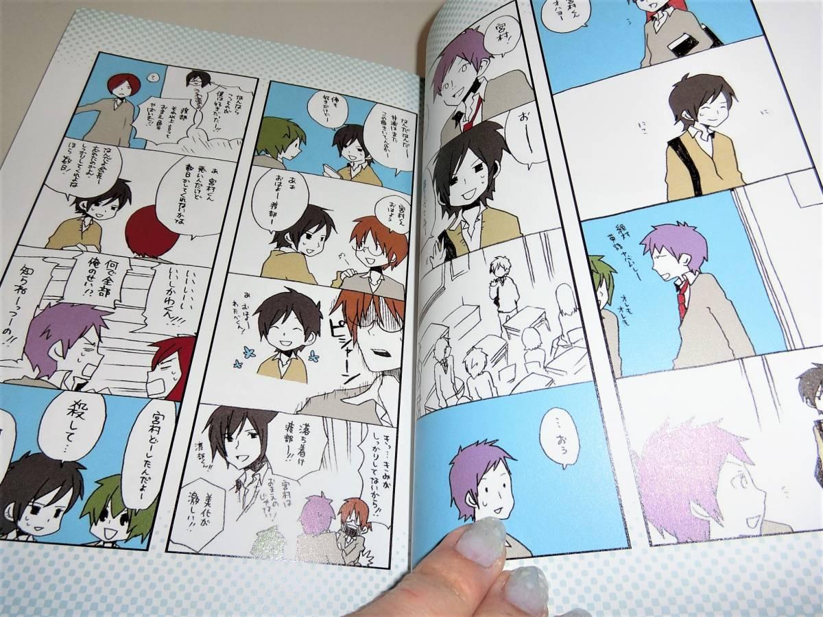 宮村 堀 さん 漫画 と くん