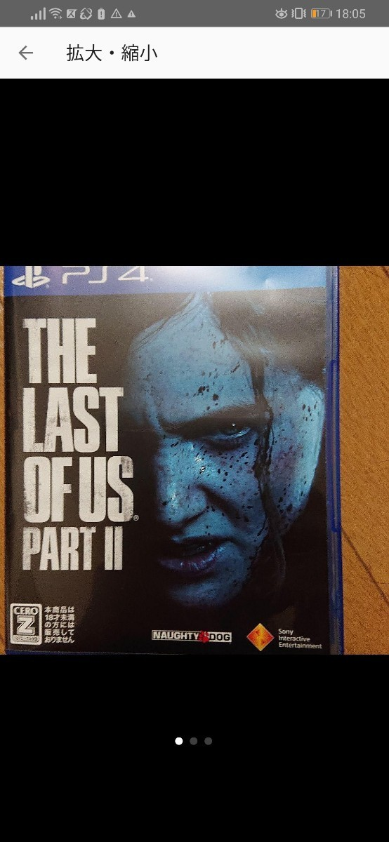 PS4 THE LAST OF US PART II ラストオブアス2