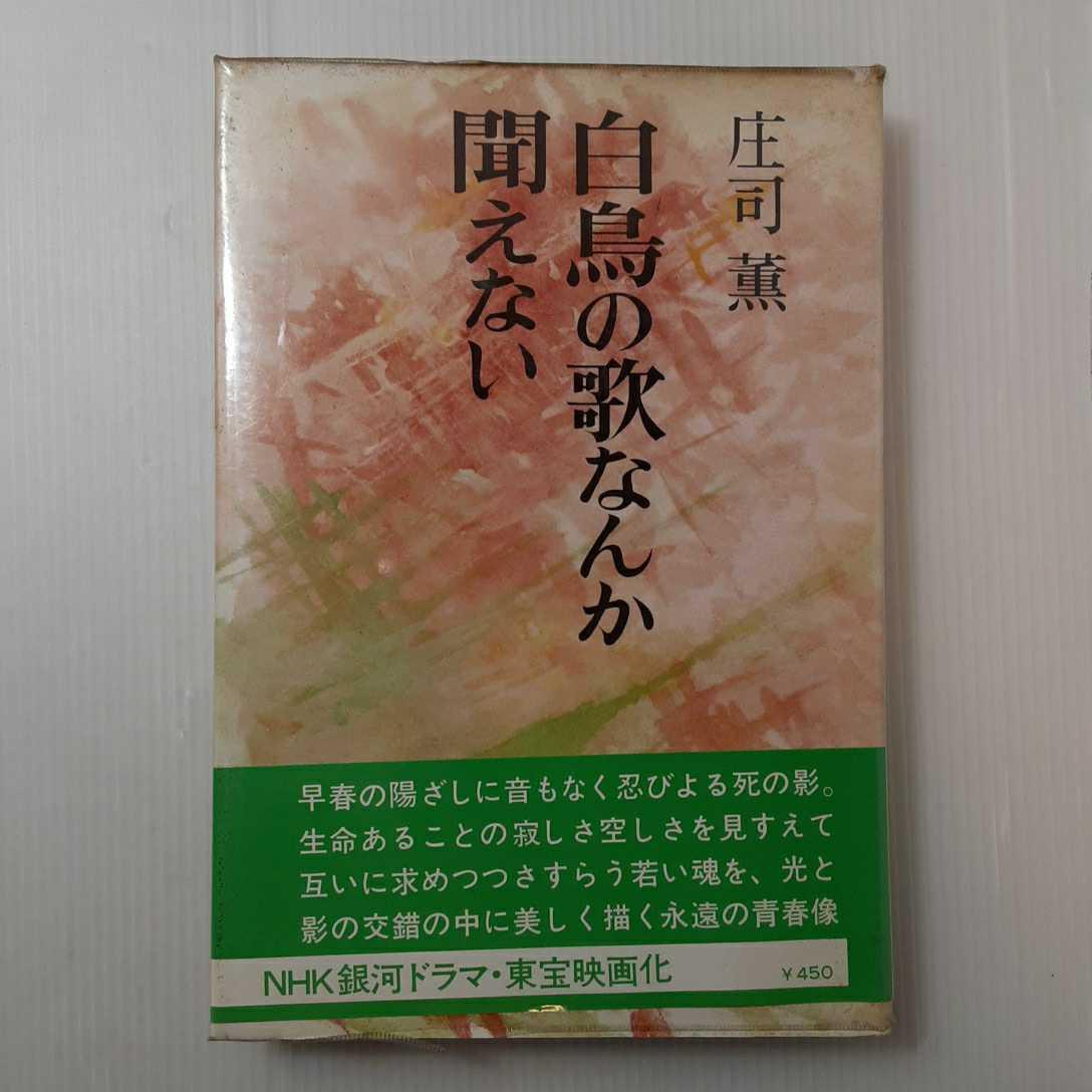 zaa-070♪庄司薫  「白鳥の歌なんか聞えない」 中央公論社 1972年19版