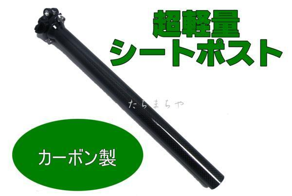 超軽量☆カーボン製自転車用シートポスト/31.6mm〈ロードバイク/マウンテンバイク/クロスバイク〉_画像1