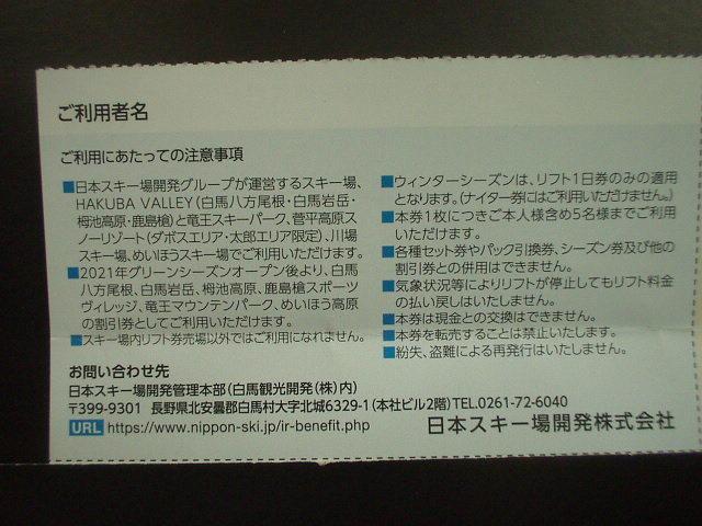 ★日本駐車場開発株主優待「スキー場リフト利用割引券」1枚_画像2