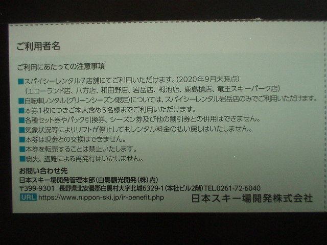 ★日本駐車場開発株主優待「スキー場リフト利用割引券」1枚_画像4