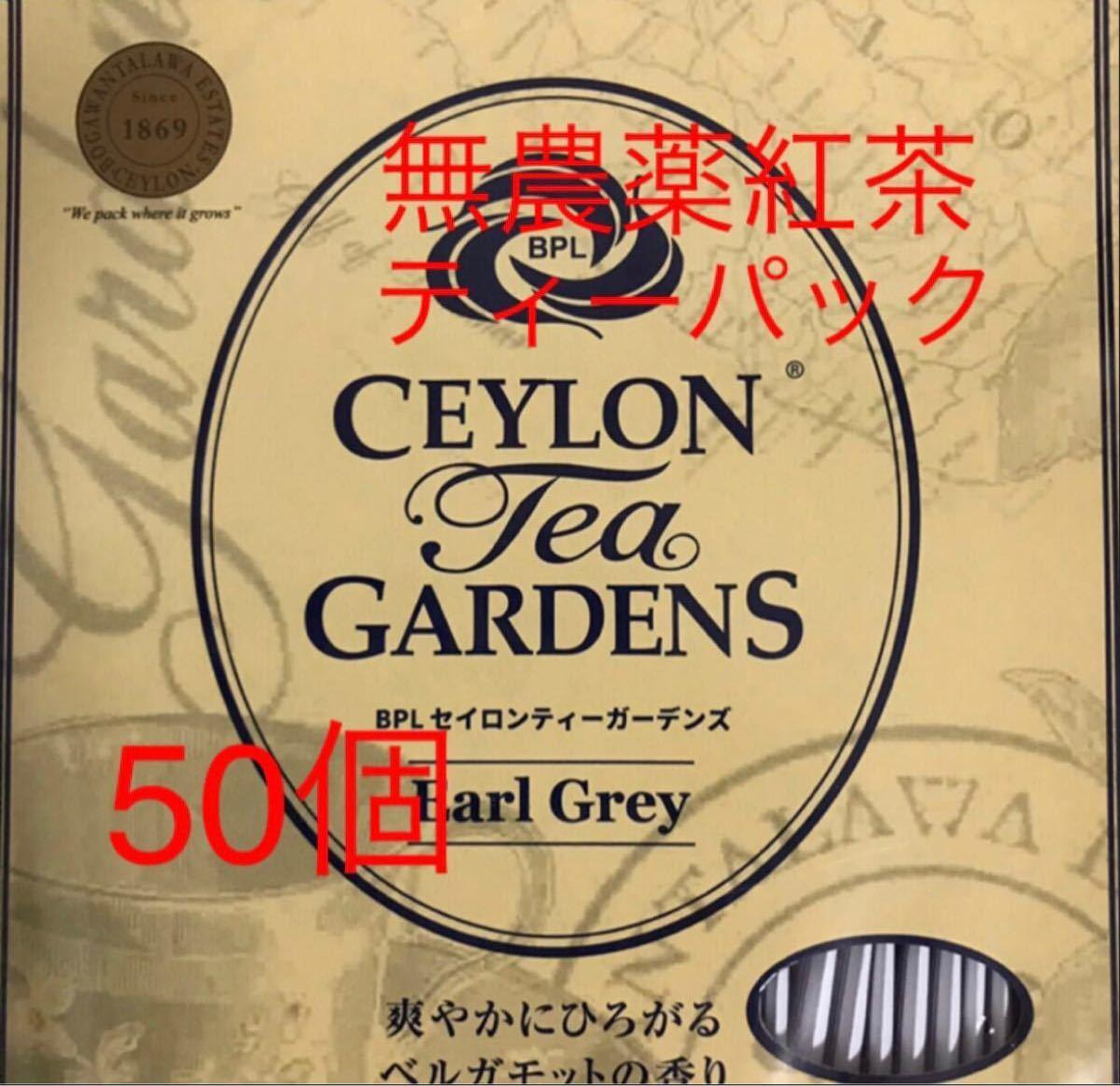 無農薬紅茶ティーパック アールグレイ 50個