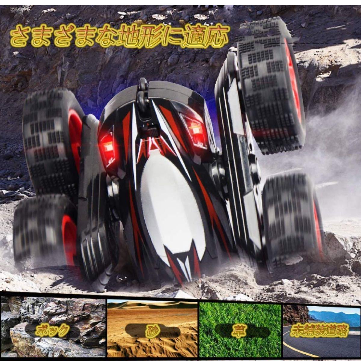 ラジコンカー スタントカー 360度回転 両面走行 四輪駆動 車おもちゃ