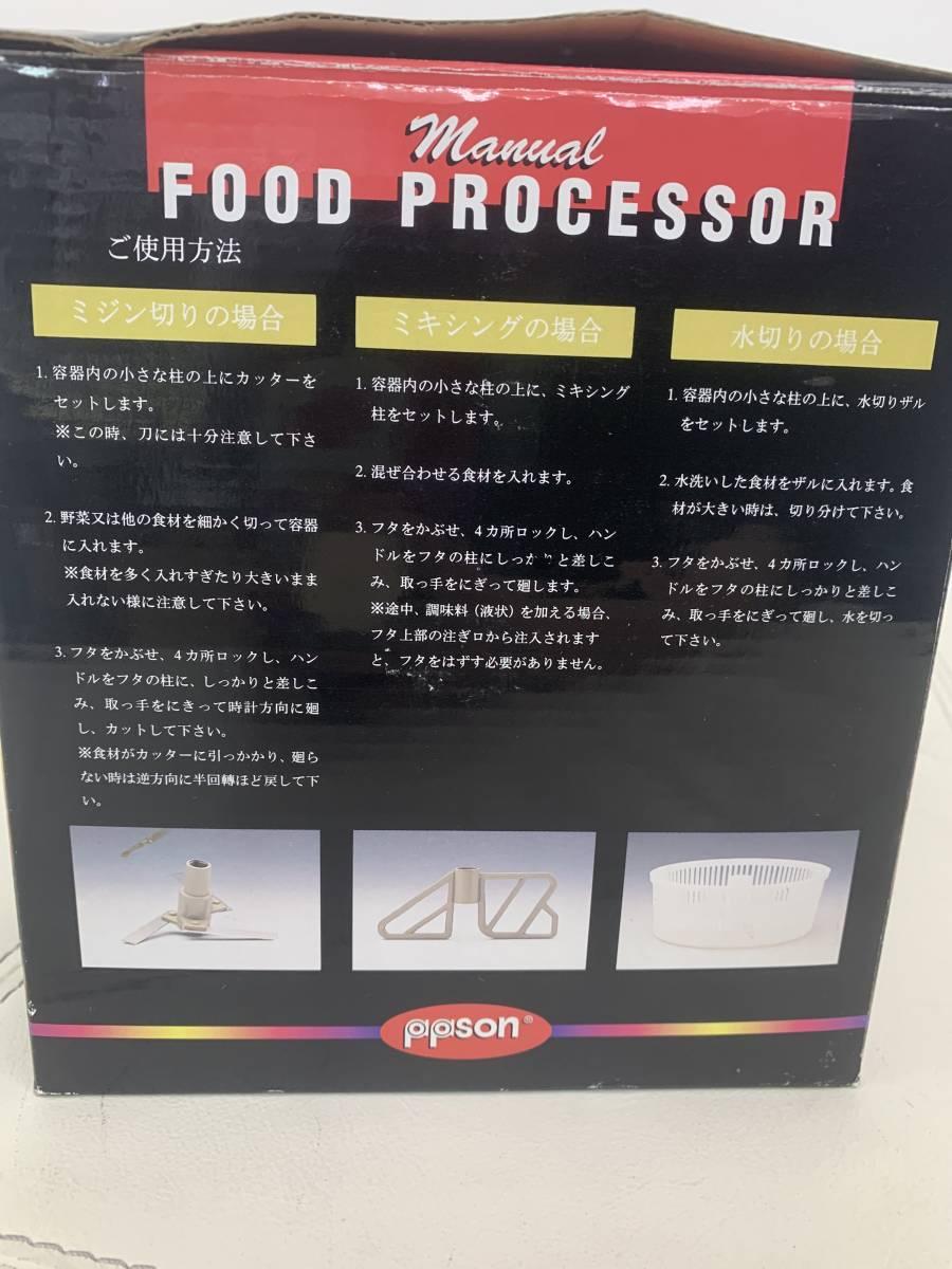送料無料 フードプロセッサー【ppson】新品