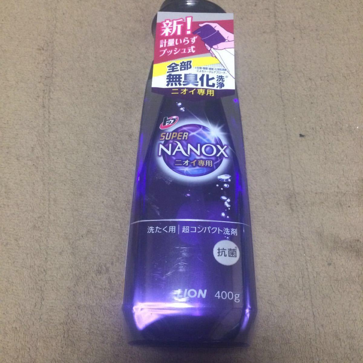 【2本セット】トップスーパーNANOXニオイ専用プッシュボトル 400g
