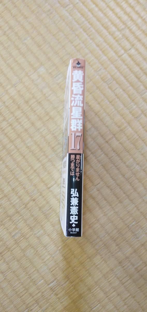 黄昏流星群 17巻初版! 弘兼憲史