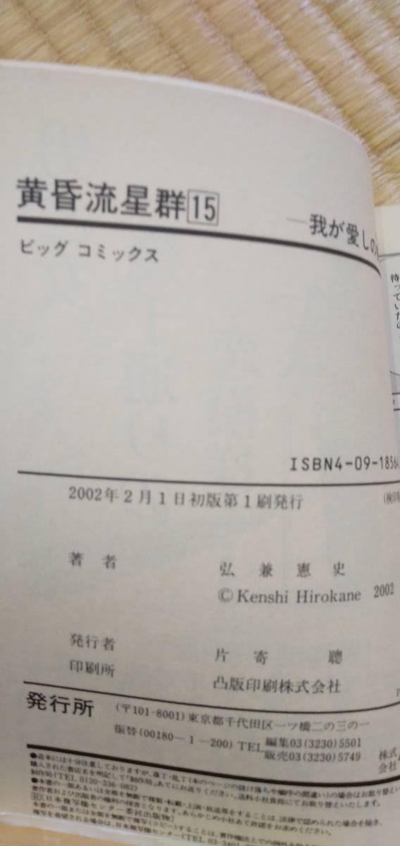 黄昏流星群 15巻初版! 弘兼憲史