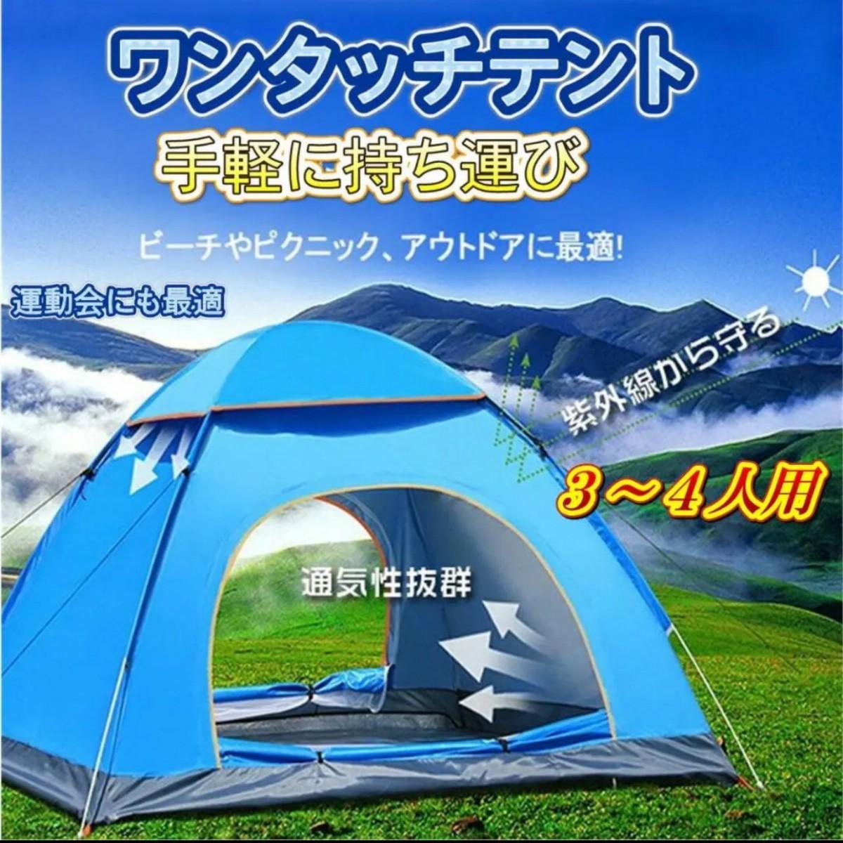 人気 簡単組立 ワンタッチテント 3-4人用 アウトドア キャンプ 防災 新品
