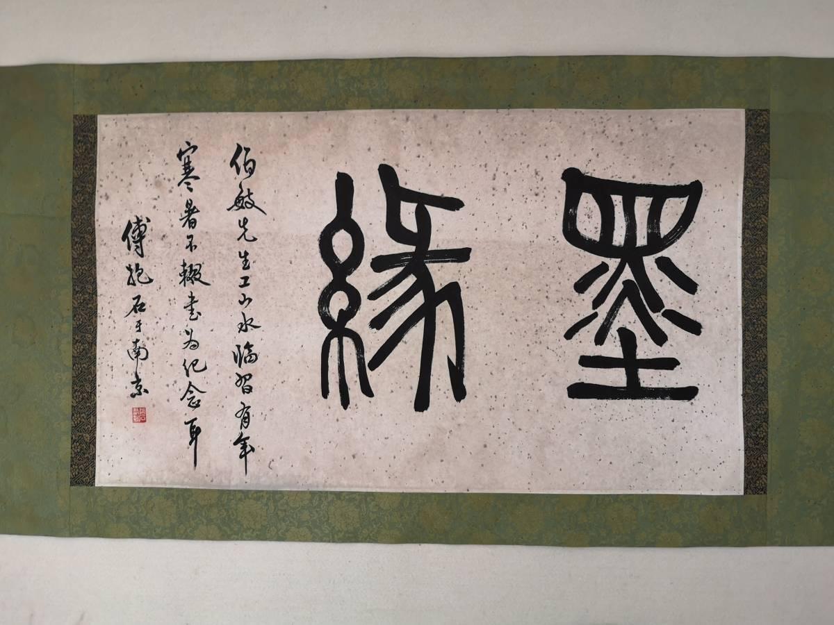 中国古美術  傅 抱石 書法作品 著名画家 中国古美術 中国書画 掛け軸 卷軸 肉筆保証 E000C