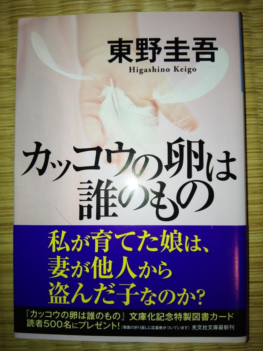 東野圭吾 4冊まとめ売り