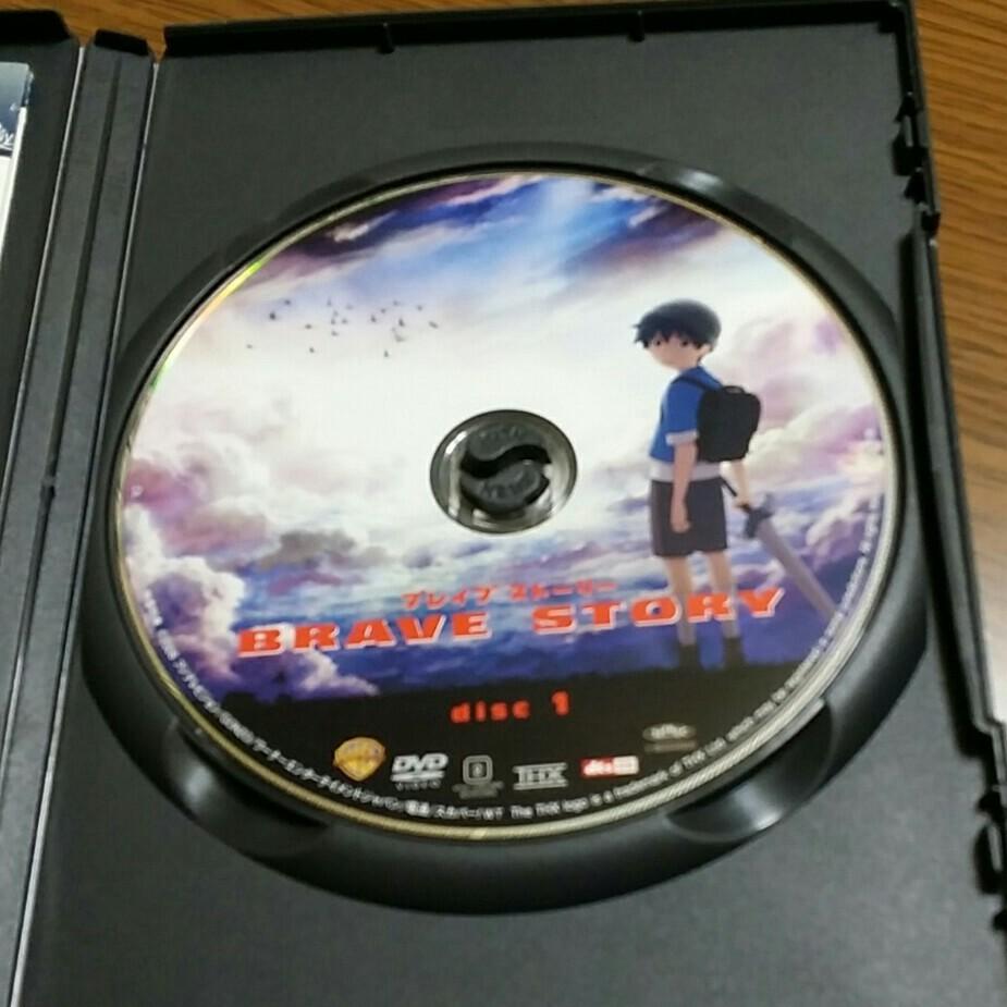 DVD【ブレイブ ストーリー  BRAVE STORY 】