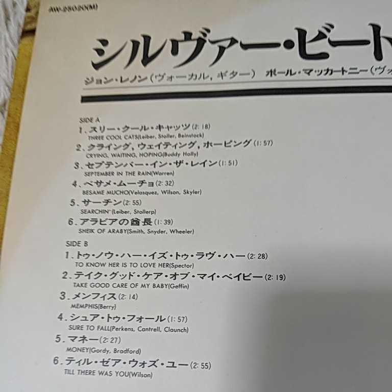 ビートルズ シルヴァー・ビートルズ レコード盤