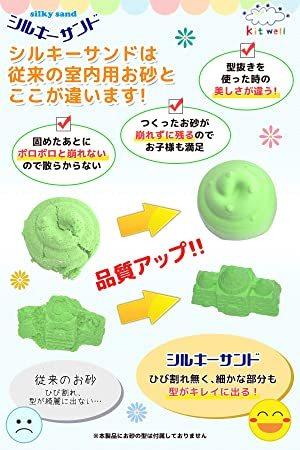 粘土 幼児 砂遊び 子供 砂 室内 こども 砂粘土 おもちゃ (みどり)_画像5