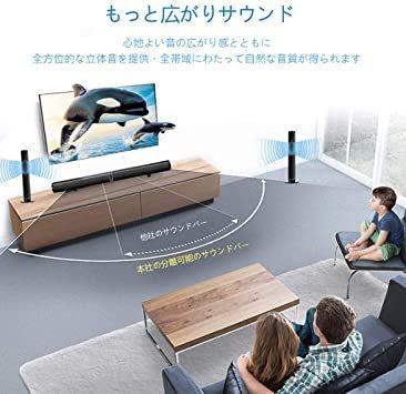 ホームシアターシステム サウンドバー TV スピーカー リモコン付 高音質 大音量 一体式/分離式/壁掛け