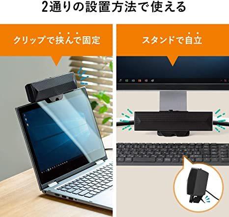 USBスピーカー サウンドバー 自立/クリップ取付け コンパクト 6W パッシブラジエーター内蔵