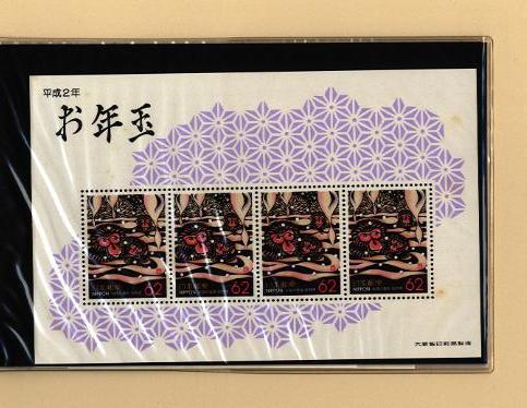 平成2年お年玉地方切手アルバム&平成4年お年玉ふるさと切手アルバム 2点セット!_画像3