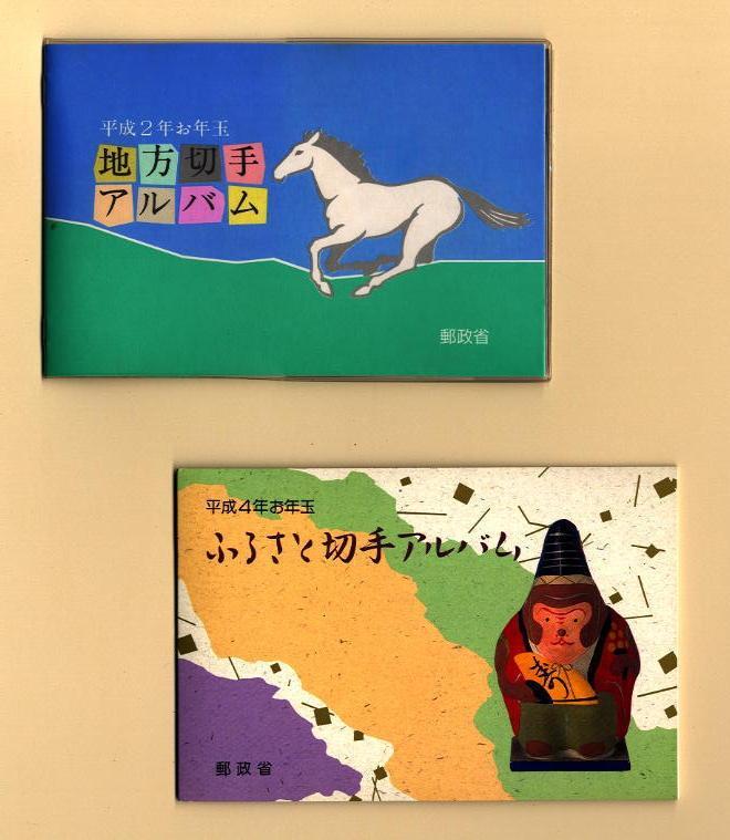 平成2年お年玉地方切手アルバム&平成4年お年玉ふるさと切手アルバム 2点セット!_画像1