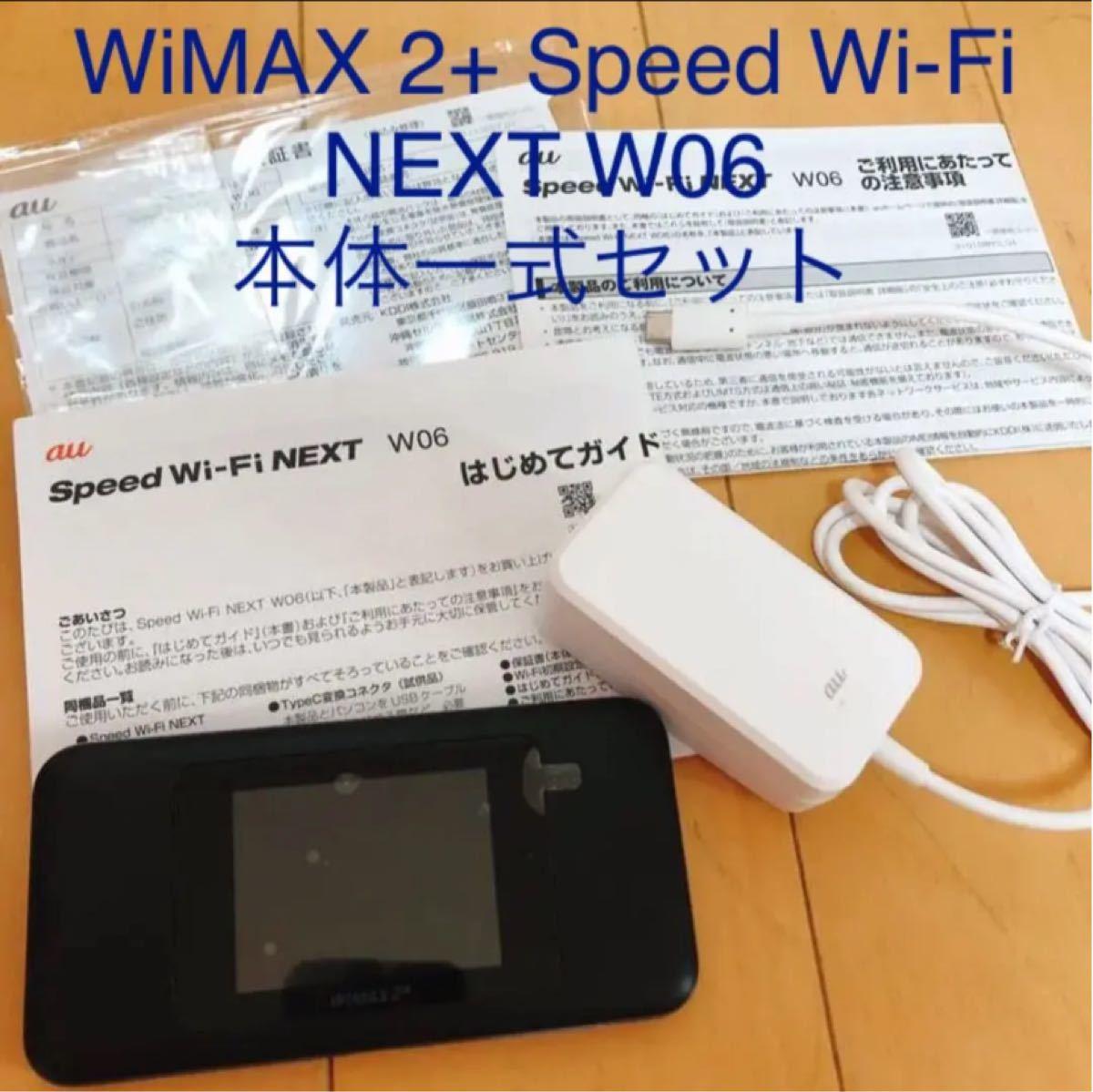WiMAX 2+ Speed Wi-Fi NEXT W06 本体一式セット