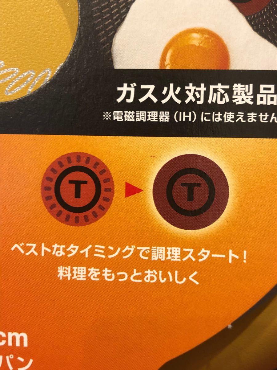本日限定!ティファール フライパン新品未使用 25センチ27センチ  2本セット