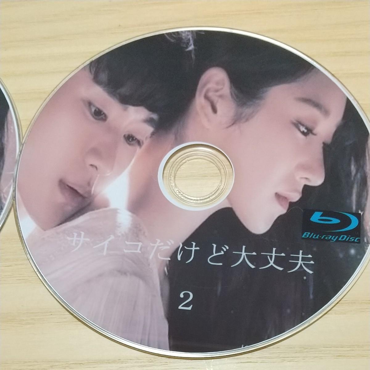 サイコだけど大丈夫 韓国ドラマ Blu-ray