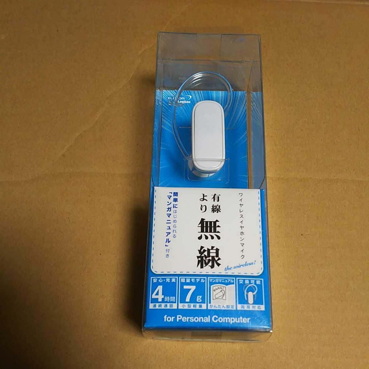 ◆[Logitec(ロジテック)] 廉価BTヘッドセット LBT-PCHS05WH