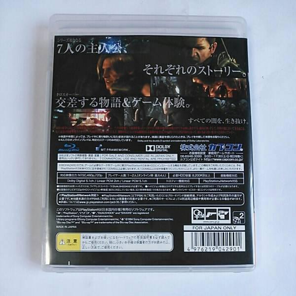 ◆PS3 バイオハザード6 PS3版