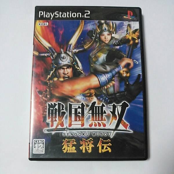◆戦国無双 猛将伝 PS2(プレイステーション2)