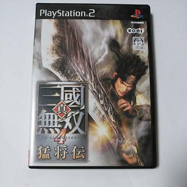 ◆(PS2) 真・三國無双4 猛将伝
