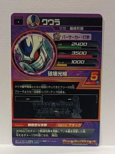 ドラゴンボールヒーローズ HJ7-28 クウラ 無慈悲な攻撃_画像2