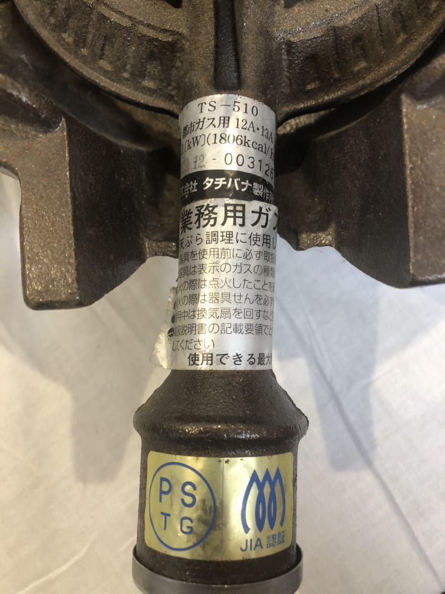 鋳物コンロ タチバナ製作所 TS-510 都市ガス 業務用 ジャンク扱い品 厨房機器 _画像6