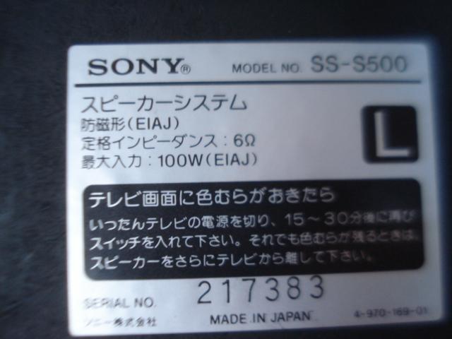 ★SONYソニー スピーカー SS-S500 3way ★_画像4