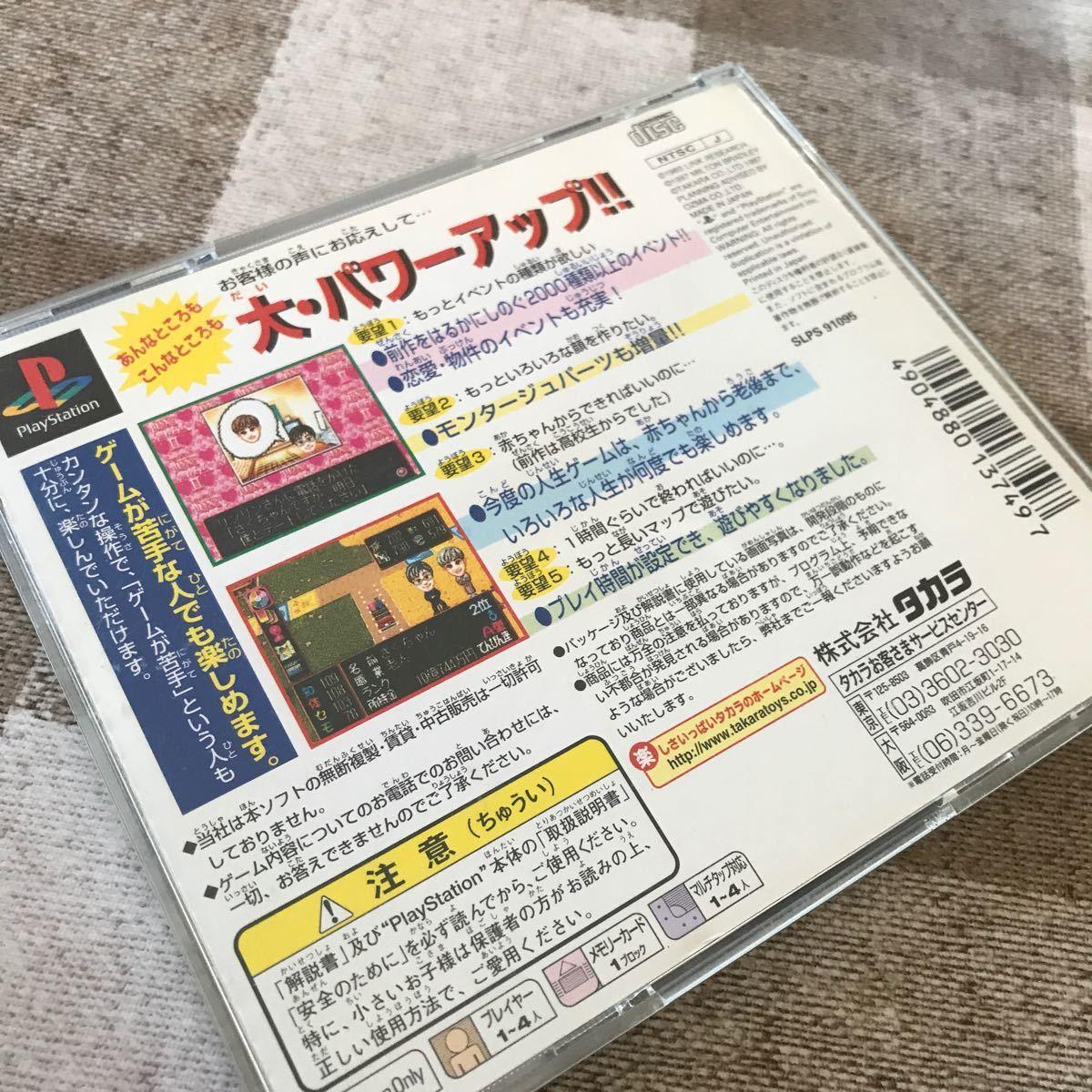 【PS】モンスターファーム2&人生ゲーム2(おまけ)